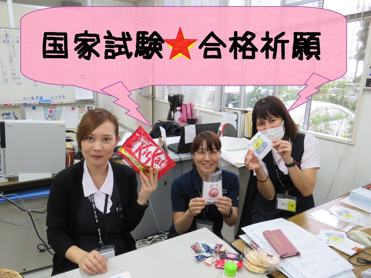 PT・OT国家試験 迫る!