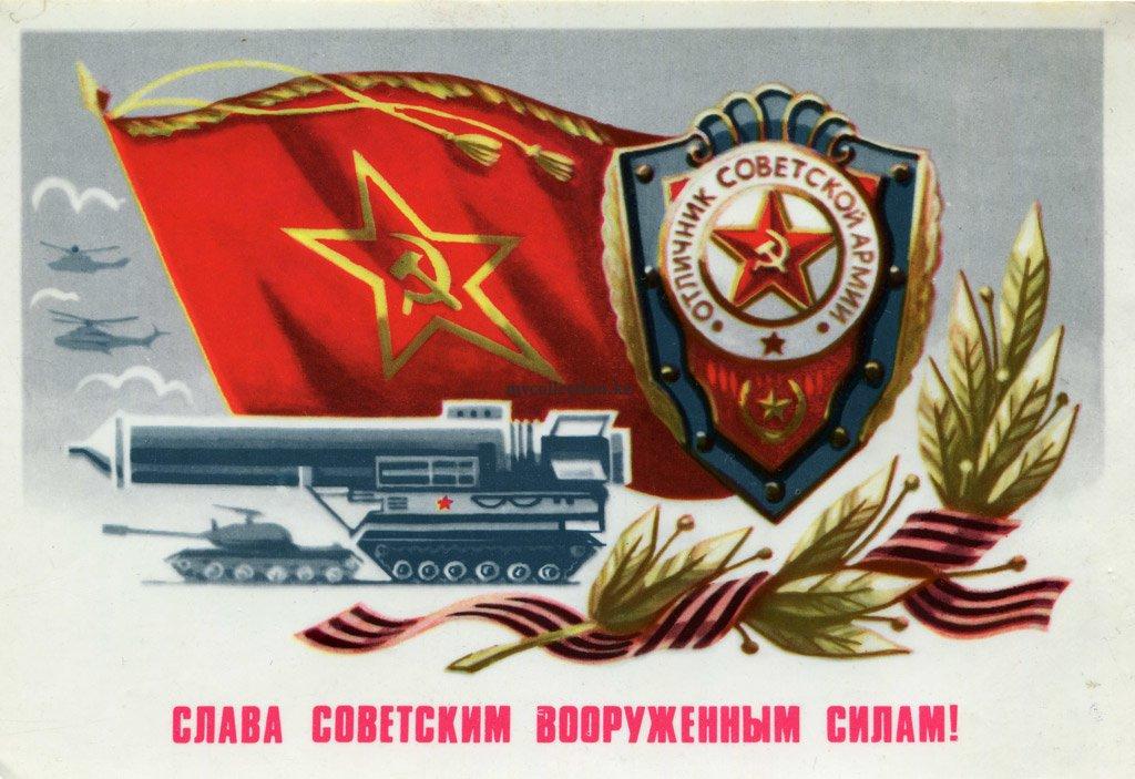 Ракетные войска открытка 23 февраля