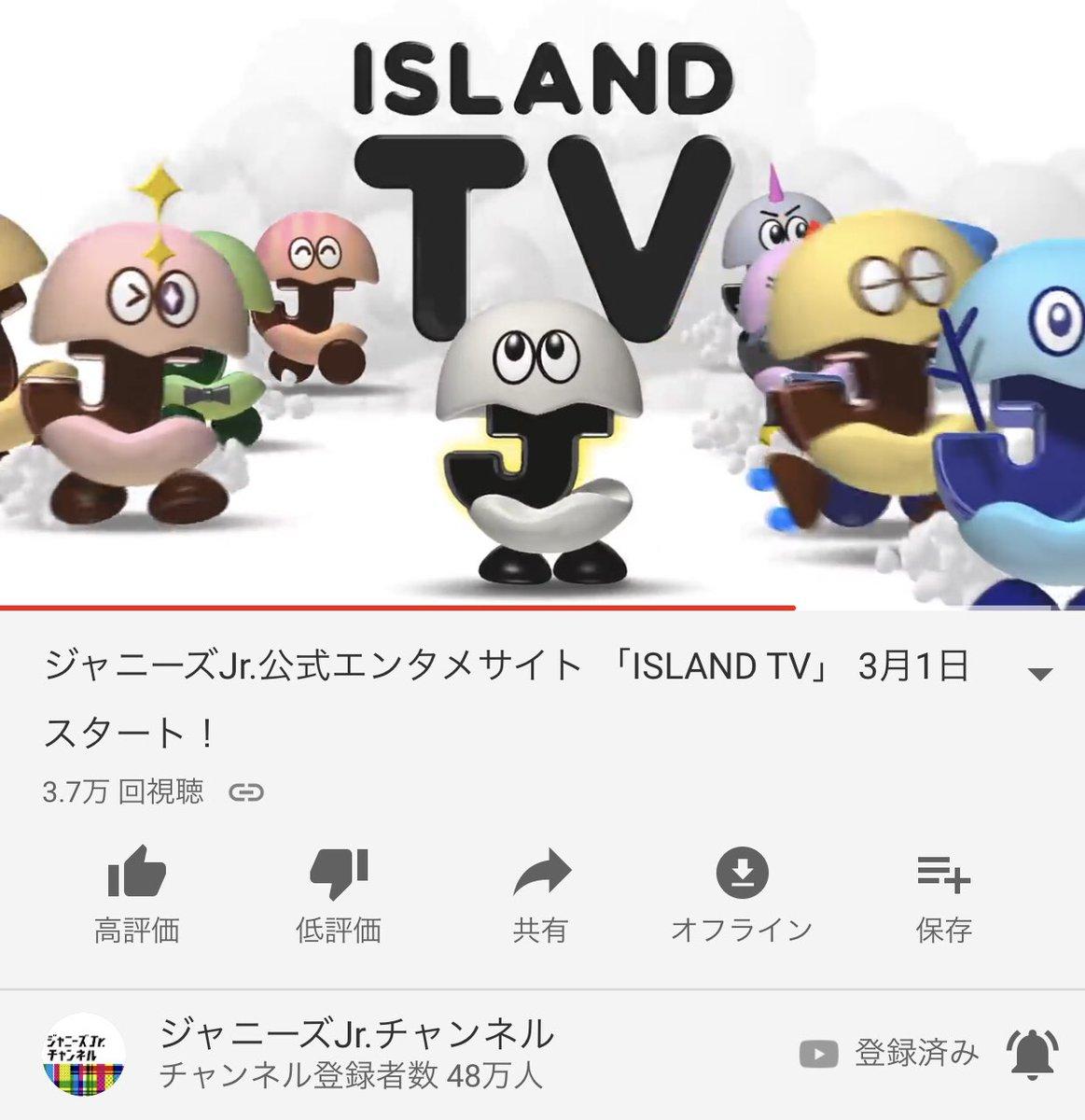 ん アイランド とか tv り