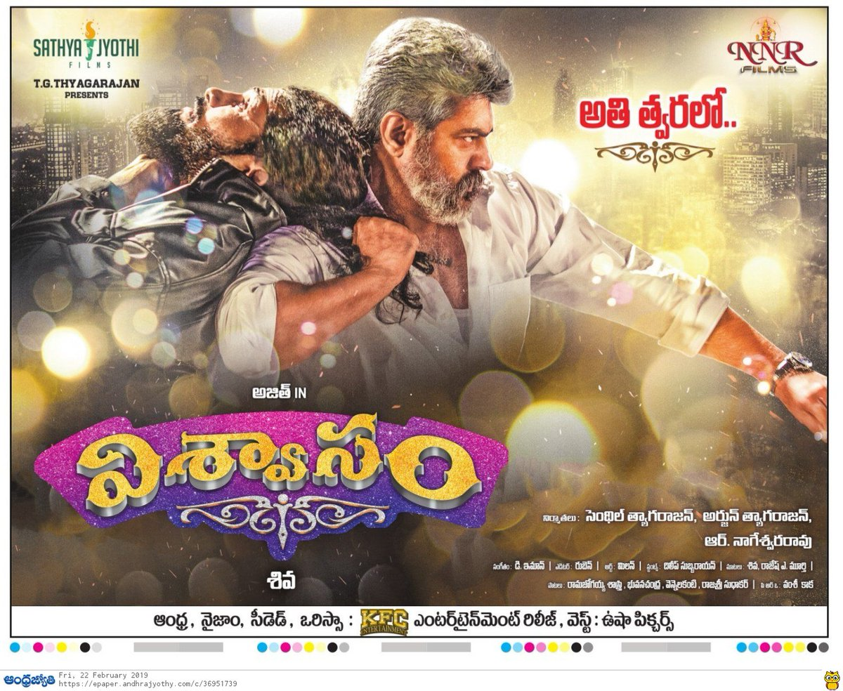 Half-Page Paper Advertisement of Thala Ajith&#39;s #Viswasam, film releasing in Telugu on March 1st. #ViswasamInTelugu #ATBBViswasam  @directorsiva @SureshChandraa @immancomposer @vetrivisuals @AntonyLRuben @dhilipaction<br>http://pic.twitter.com/F8XFet8OEZ