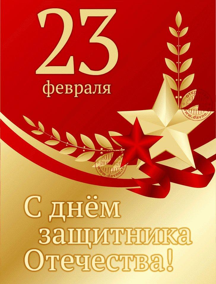 Днем рождения, музыкальная открытка к дню защитника отечества