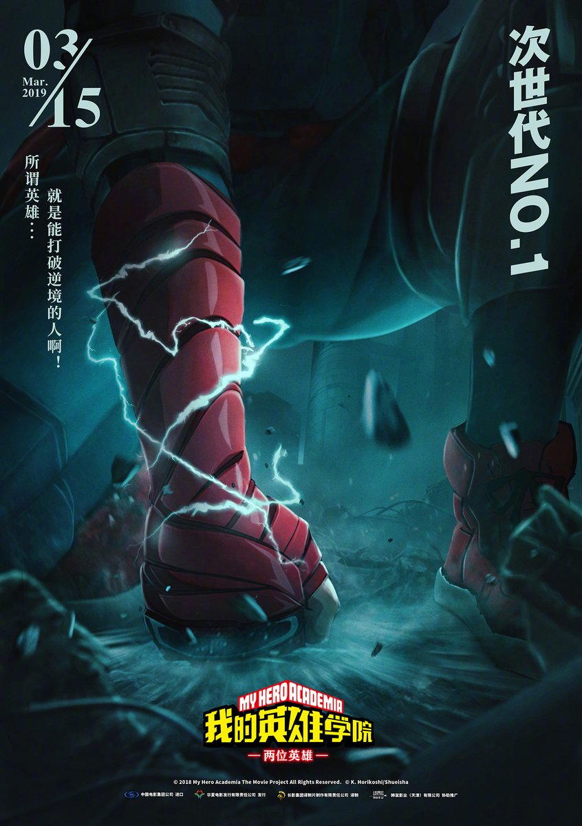 A new official movie poster was created for the Chinese release of My Hero Academia: Two Heroes! The movie will be screened in China starting March 15. <br>http://pic.twitter.com/PqVkFE4sxA