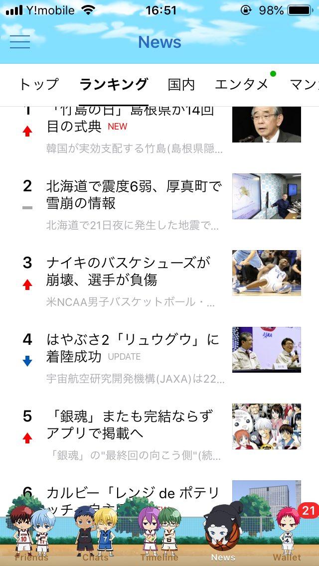 日本がイランに勝ったことより、ザイオンがバッシュ破壊した事の方が歴史的ニュースのようで草