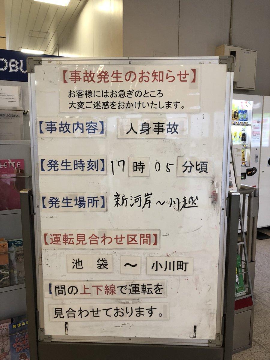 東武東上線の新河岸駅付近で人身事故の掲示板の画像