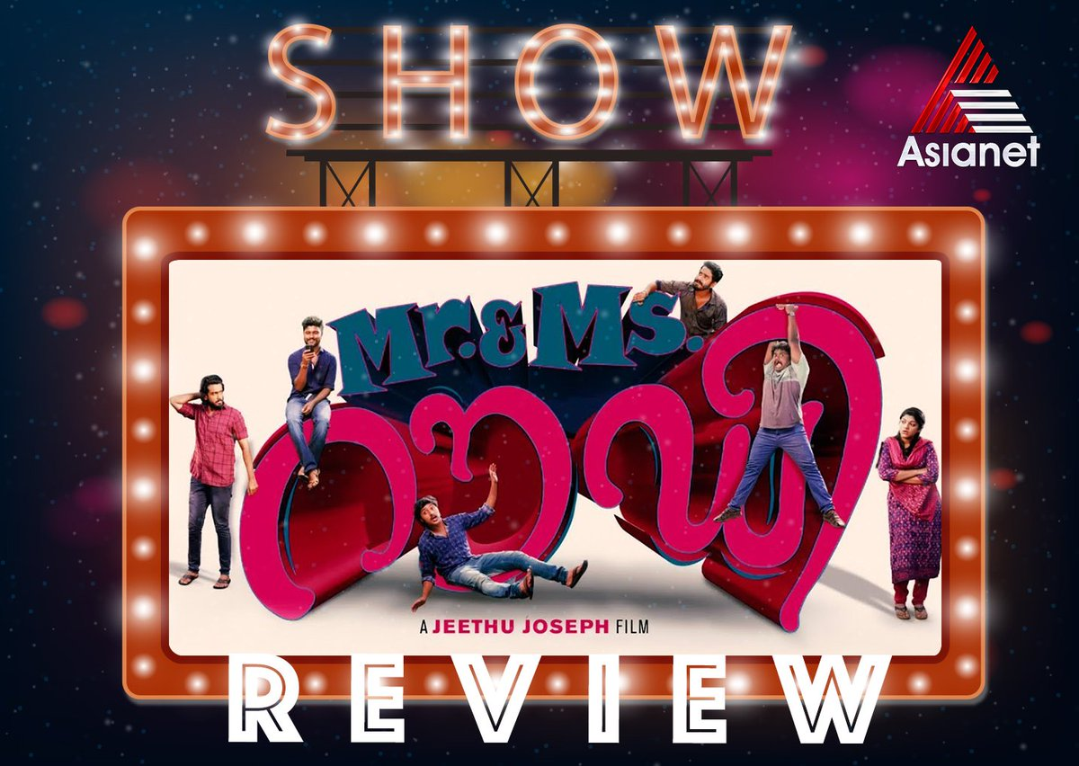 Mr and mrs rowdy review