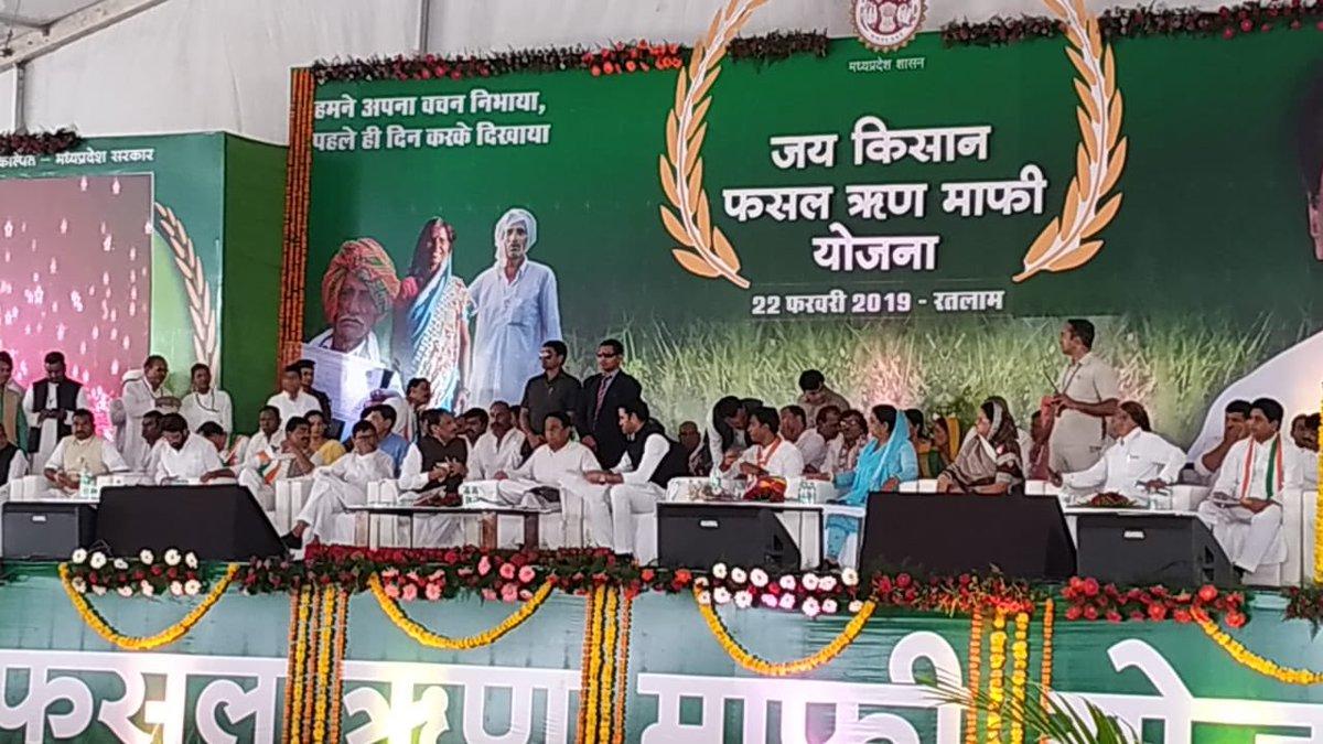 """मुख्यमंत्री मान. कमलनाथ जी ने रतलाम जिले के नामली से """"जय किसान फसल ऋण माफ़ी योजना"""" की शुरूआत कर किसानों के खाते में राशि डालना प्रारंभ किया।  कांग्रेस ने किसानों की क़र्ज़माफ़ी का वचन दिया था, और मप्र के मुख्यमंत्री ने अपने वचन को निभाकर साबित कर दिया कि वे सर्वश्रेष्ठ हैं"""