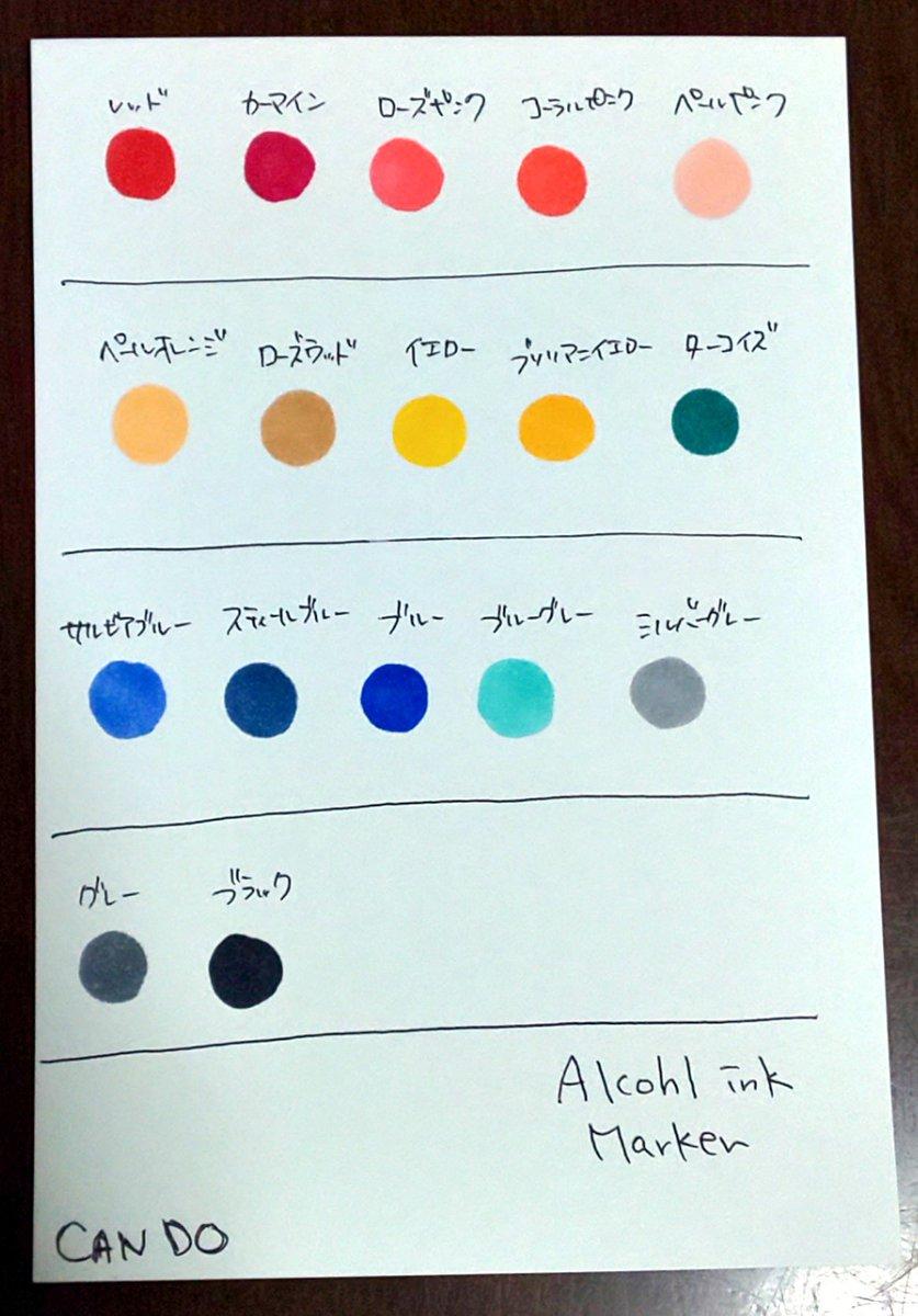 test ツイッターメディア - #キャンドゥ #アルコールインクマーカー 色見本を作ってみた。 色味は好きな感じ〇 ただペン自体にインク名が書かれていないので、開封時はマステとかで書いておくといいかも。 https://t.co/yvkU87MWtp