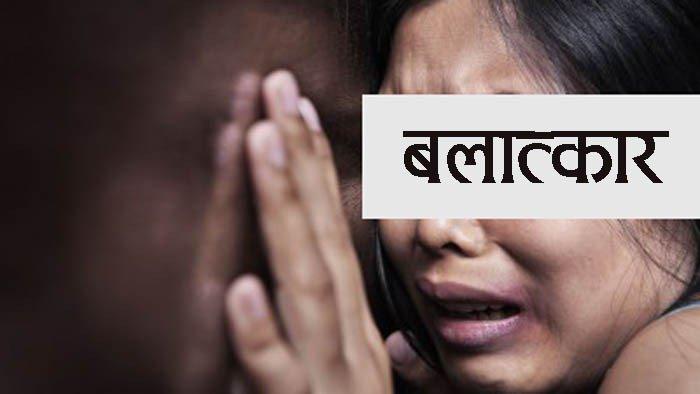 दलित महिलालाई बलात्कार ओरोपमा प्रहरी नायब निरीक्षक पक्राउ