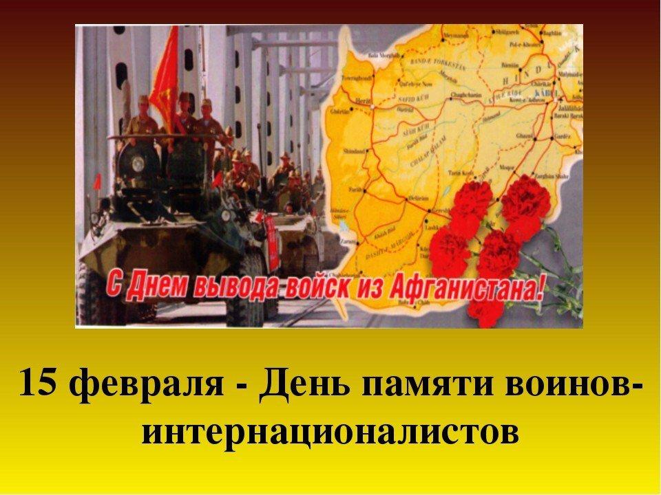 Для, открытка день памяти воинов интернационалистов