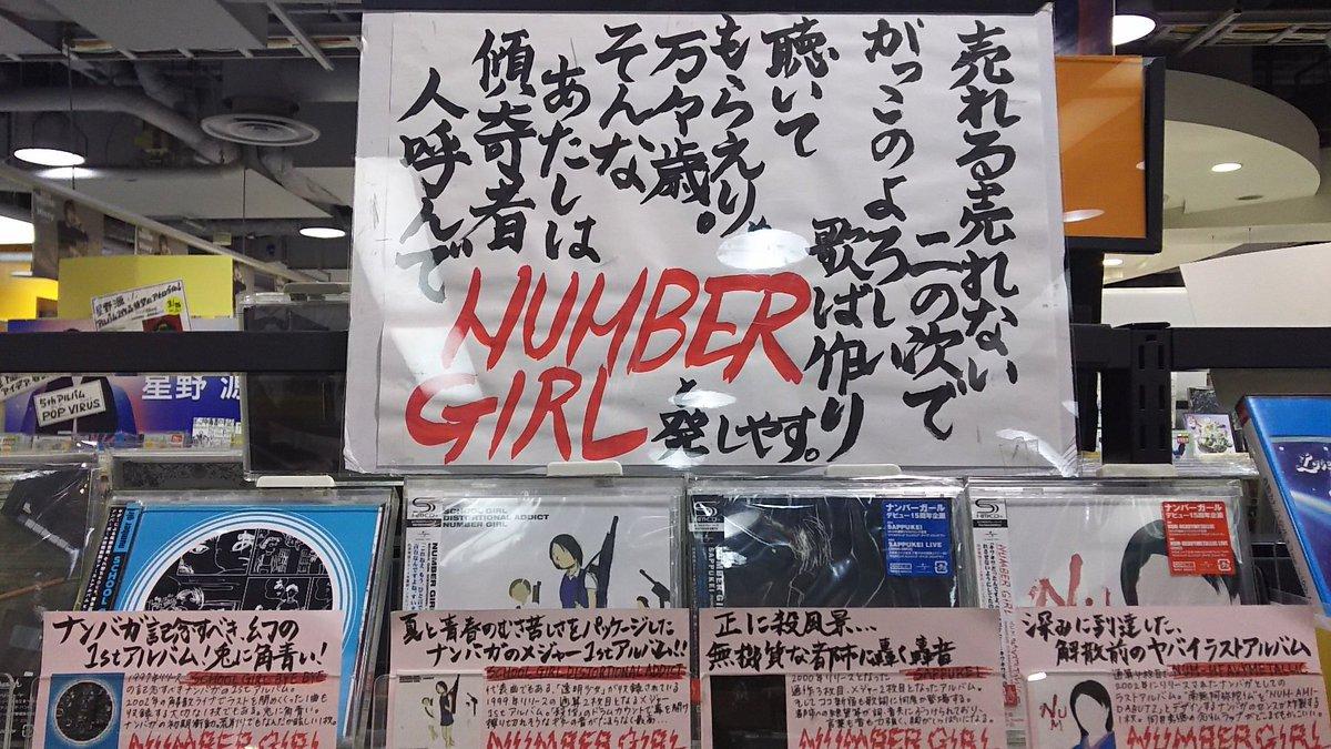 タワーレコード新宿店さんの投稿画像