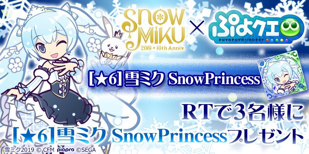 / #雪ミク と #ぷよクエ のコラボ記念RTキャンペーン!🎉 \  抽選で3名様に[★6]雪ミク SnowPrincessを1枚プレゼント❄️💖 フォロー&RTで応募完了😊 〆切は2/15(金)23:59まで☃️  特設サイトではコラボ登場キャラ公開中🐰 https://puyopuyoquest.sega-net.com/puyo_snowmiku2019/…