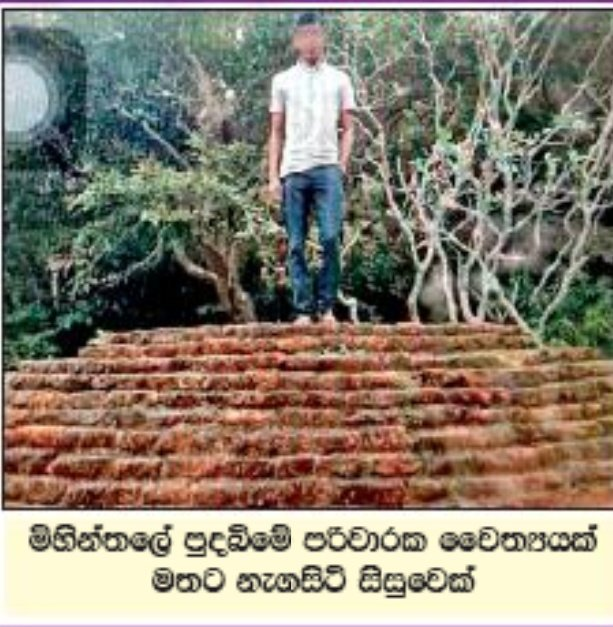 Police arrested 2 students while taking photographs on the top of archeological Pagoda in Mihinthale temple. Earlier similar incidents reported in Horowpathana and Pidurangala #LKA #SriLanka