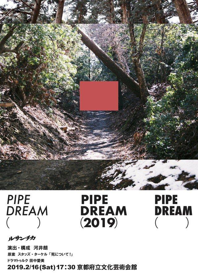 ルサンチカ「理想の死に方」のインタビューをもとにした「PIPE DREAM」 https://natalie.mu/stage/news/320013…