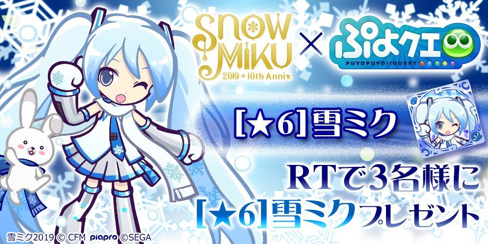 / #雪ミク と #ぷよクエ のコラボ記念RTキャンペーン!🎉 \  抽選で3名様に[★6]雪ミクを1枚プレゼント❄️💖 フォロー&RTで応募完了😊 〆切は2/16(土)23:59まで☃️  特設サイトではコラボ登場キャラ公開中🐰 https://puyopuyoquest.sega-net.com/puyo_snowmiku2019/…