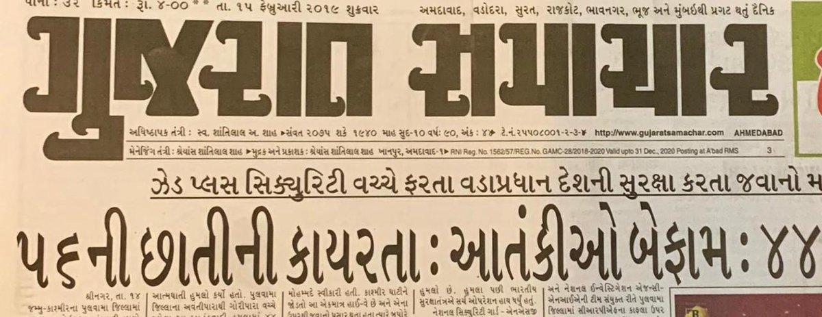 Gujaratsamachar Hashtag On Twitter