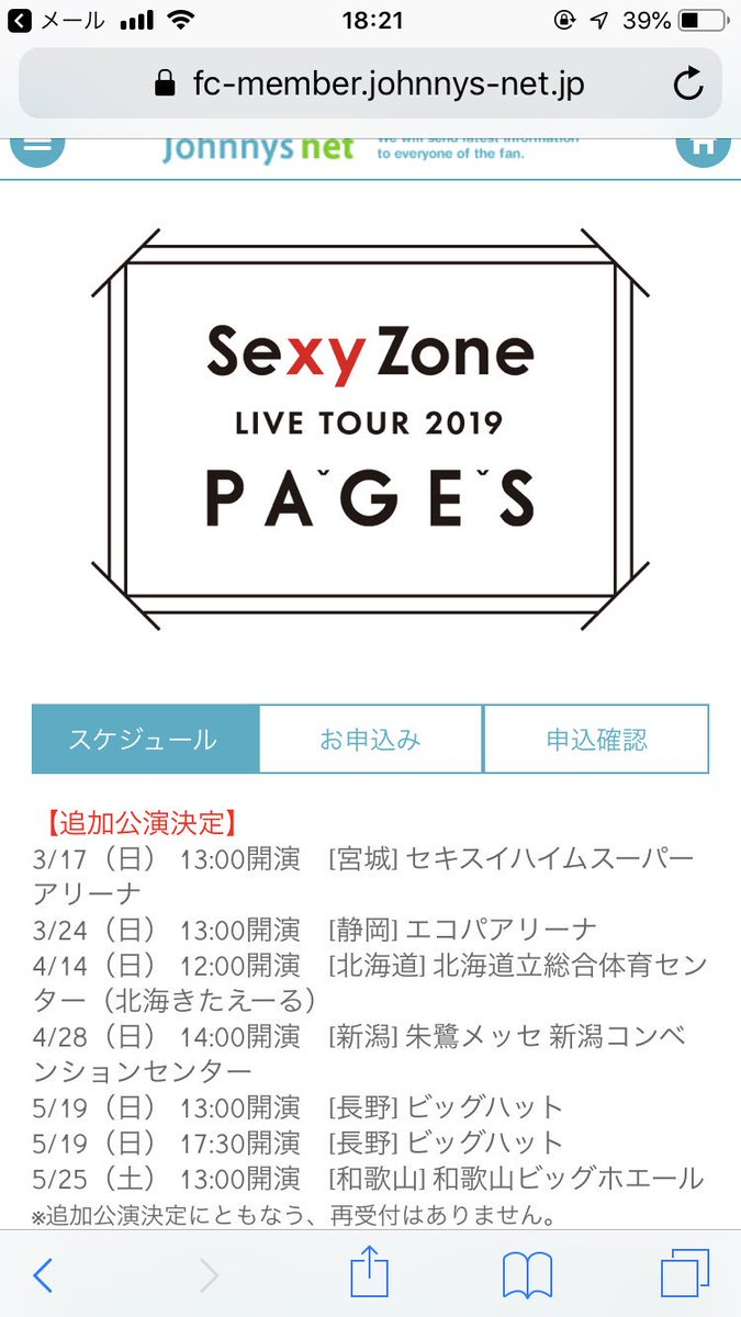 スケジュール セクゾ Concert・Stage(Sexy Zone)