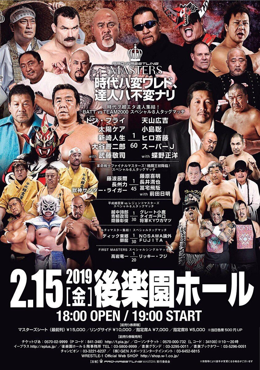 "Keiji Mutoh Produce: ""Pro Wrestling Masters"" Don Frye vuelve a Japón 2"