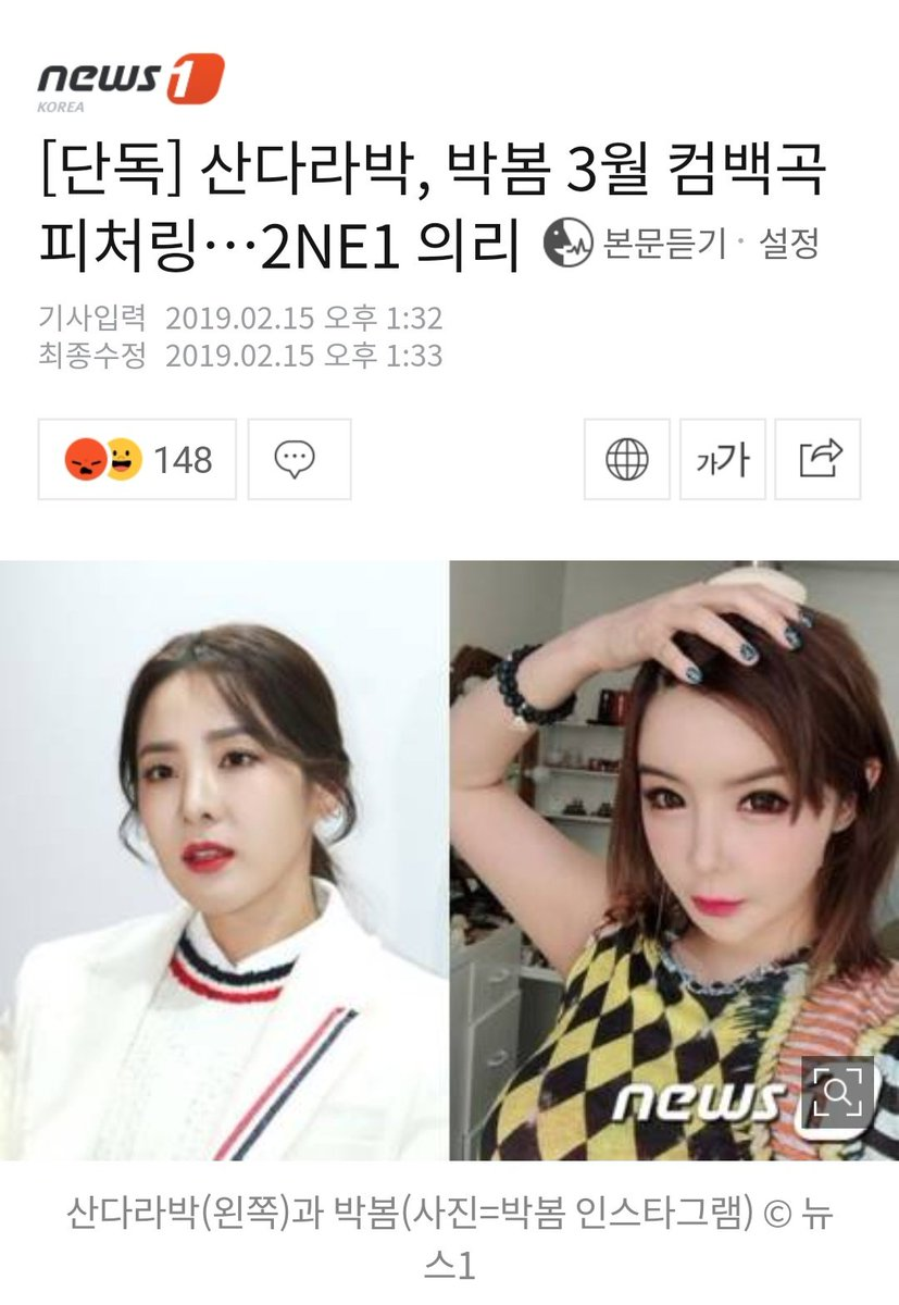 [NEWS] Dara will be featured on Bom's comeback this March 🎉🎉🎉  She finished recording the song 'Spring' which was produced by Brave Brothers. 🔗 https://m.entertain.naver.com/read?oid=421&aid=0003834569 …