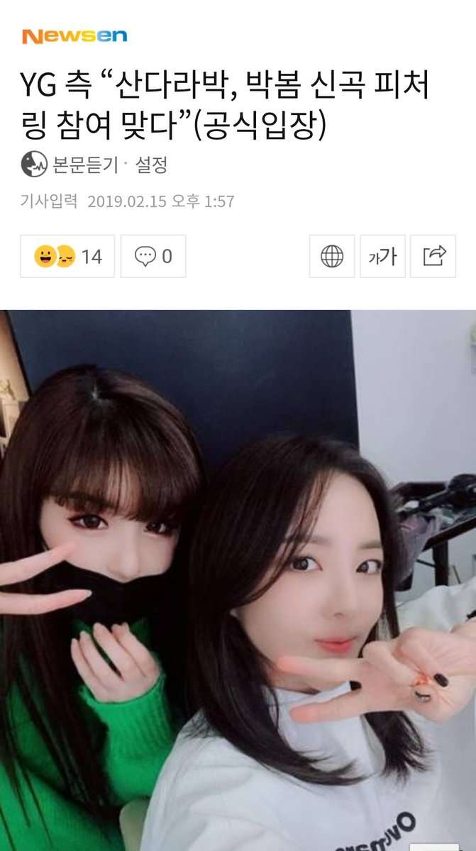 "YG confirmed the news~~~ ♥  ""It is true that Sandara Park will be featured on Park Bom's new song"" 🔗 https://m.entertain.naver.com/read?oid=609&aid=0000061115 …"
