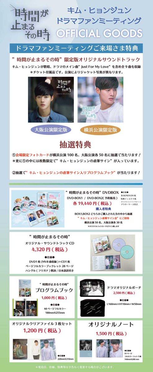キム・ヒョンジュン(#リダ):2月28日横浜、3月3日大阪で行われます「時間が止まるその時」ドラマファンミーティングにてグッズ販売決定! https://henecia.jp/news/detail.php?nid=ksjXaBjY9R8=… #kimhyunjoong #キム・ヒョンジュン #時間が止まるその時 #NEWWAY
