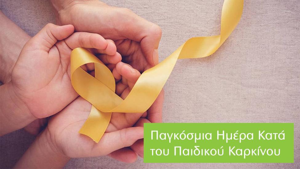 Όλοι οι μικροί ήρωες χρειάζονται τη στήριξη μας κάθε μέρα! 💛💛 #cyta  #ICCD #NoMorePain @Karaiskakio https://t.co/4W7NbU4VxN