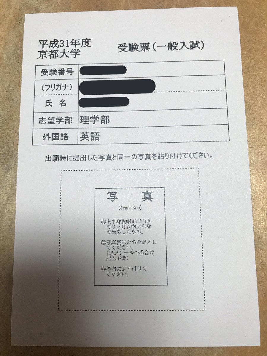大学 入試 京都