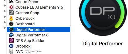 わ!!! サイアク!!!  噂どうり #DP10 インストールすると 強制的に #DP9 が消されて上書きになる!!!  これ、仕事で使ってる人からしたら マジ恐怖やん。。。汗  Project進行中とか締め切り前とかに アプグレとか怖くてできひんw  #MOTU #DigitalPerformer #DigitalPerformer10