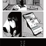 昭和生まれが描く女の子の初恋がなんともむず痒くて良い!