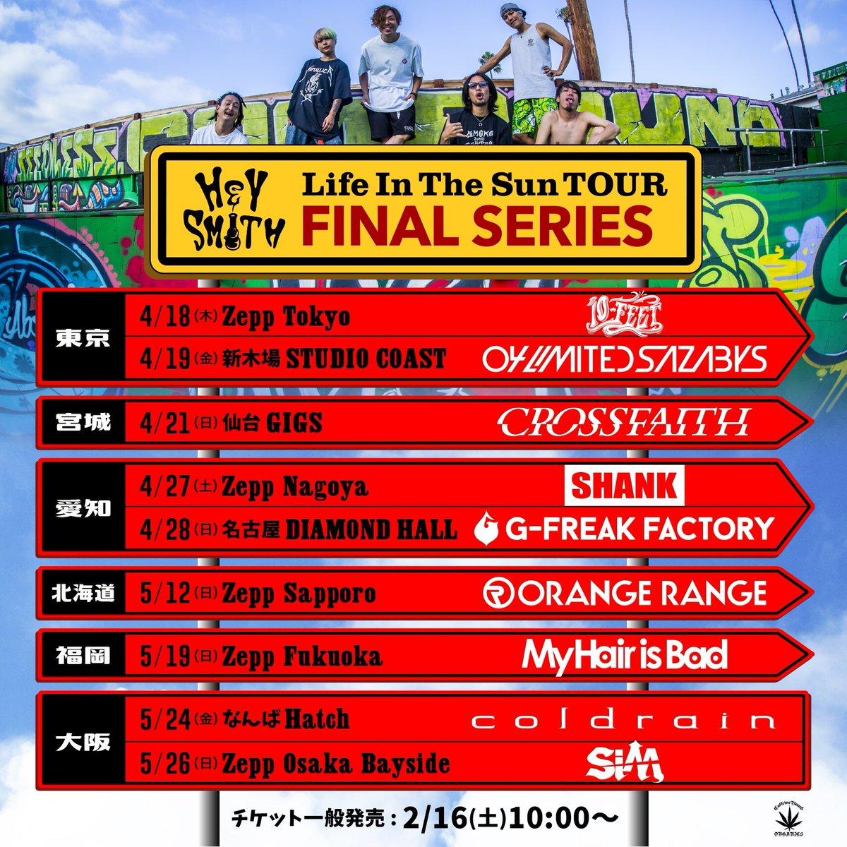 "HEY-SMITH""Life In The Sun TOUR FINAL SERIES""に出演決定!! 5/24(金)なんばHatch公演に出演!!  #coldrain"