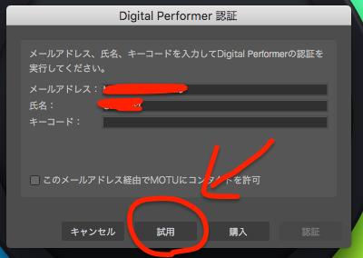 メアドと名前入れたら『試用』が押せるようになった。  どうやら事なきを得られそう。  #MOTU #DigitalPerformer10 #DigitalPerformer #DP #DP10