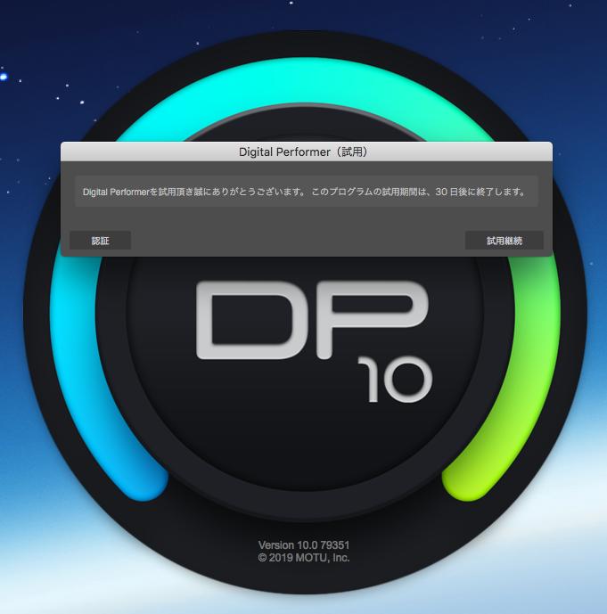 ハイリゾさん、、、 さすがに30日以内にはシリアル発行されますよね。。。?(汗  #MOTU #DigitalPerformer10 #DigitalPerformer #DP #DP10