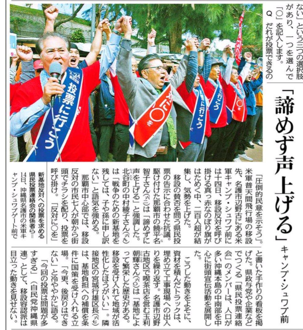 今日の東京新聞。 「米軍普天間飛行場の移設先、辺野古にある米軍キャンプ·シュワブ前には昨日、移設反対を呼び掛ける真っ赤なのぼり旗がはためく中、二百人超が結集し、気勢を上げた。移設の賛否を問う県民投票の告示に合わせた抗議」。 那覇市の饒平名智子さんは「諦めずに声を上げる」と強調した。