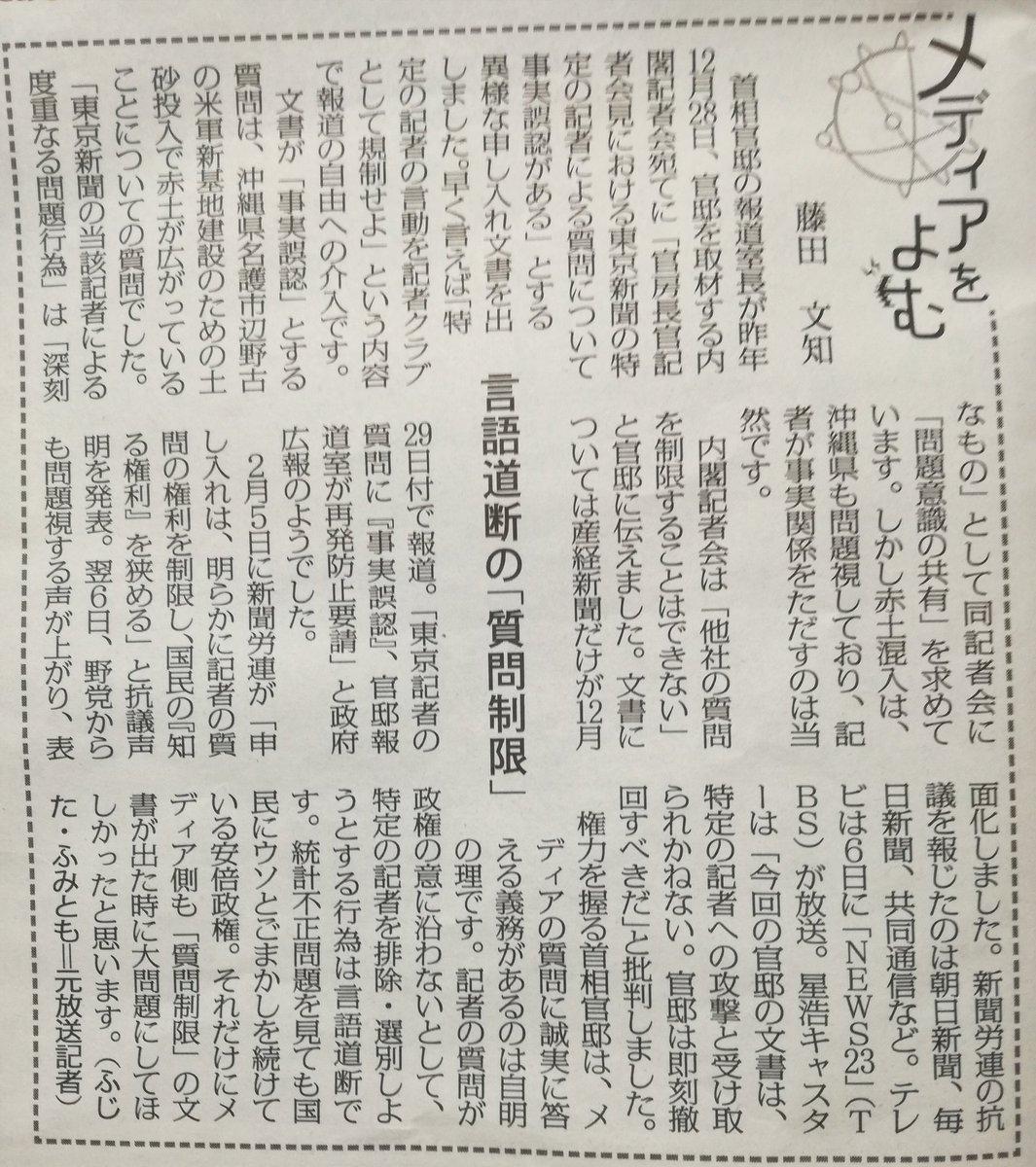 元放送記者 藤田文和氏「安倍首相官邸が、内閣記者会宛てに「菅官房長官記者会見における東京新聞の特定の記者による質問について事実誤認がある」とする異様な申し入れ文書を出しました。記者の質問が安倍政権の意に沿わないとして、特定の記者を排除しようする行為は言語道断です」と。 #赤旗日曜版