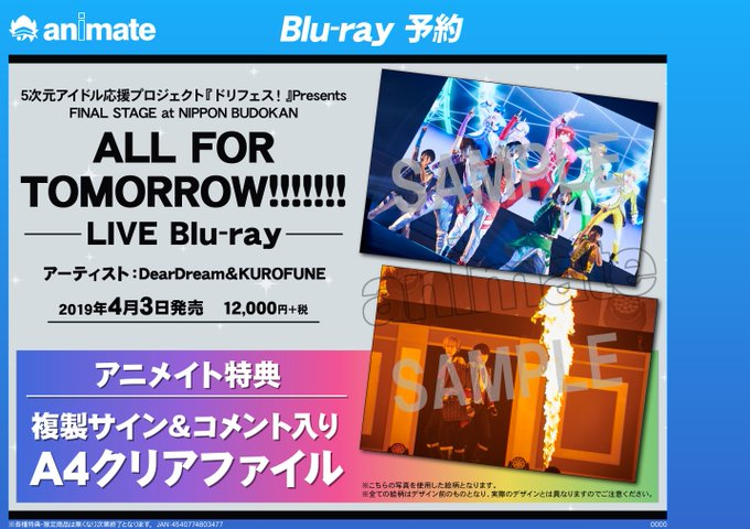 【予約情報】4/3発売 『ドリフェス!』Presents FINAL STAGE at NIPPON BUDOKAN「A