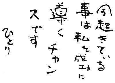 斎藤一人 言葉