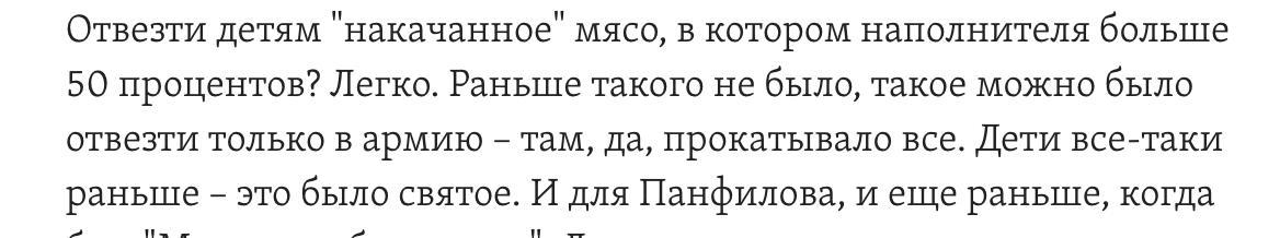 Отличная статья на 'Свободе' о том как 'повар Путина' захватил рынок поставки питания продуктов в школы и детсады, монополизировал его и какого качества продукты поставляет:  https://t.co/DeaETvU2gO