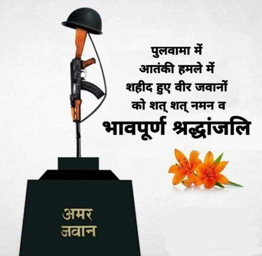 कहां छुपा बैठा है देश बुजदिल जुमलेबाज अभी कितने घरों के चिराग बुझायेगा,1 के बादले 10 सिर लाने वालों ने 40 सिर गवा दिए #AntiNationalModi #MartyrsOfPulwama #JaiHind #IndianArmy