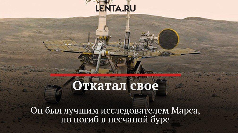 Opportunity — марсоход-долгожитель. 15 лет он храбро катал по Марсу, собирал образцы и снимал панорамы планеты. Летом прошлого года его сигнал пропал. На днях НАСА в последний раз попытались установить с ним связь, но тщетно. История отважного марсохода   https://t.co/SirQvuALEG