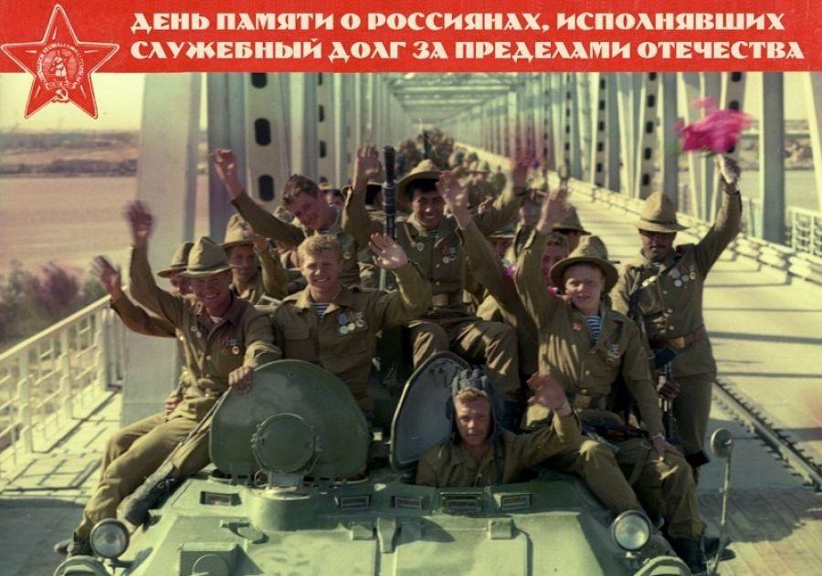 Фото день памяти о россиянах исполнявших служебный долг за пределами отечества, именем дарья