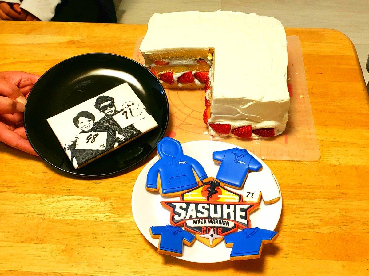 今回も友人がSASUKEのお疲れ様会を催してくれました! 今回のテーマは 【将士と研二さんの絆】だそうです。  さらにパワーアップした完成度のアイシングクッキー。食べられない😣  ショートケーキは、クリフハンガーの湾曲部をモチーフにし、突起をイチゴに!  SASUKEのエンブレムの完成度…凄い。 https://t.co/uAZsMS1PeR