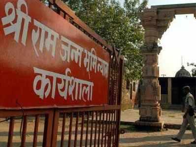 SC to hear Ram devotees' plea on #Ayodhya land   Read: https://t.co/BrfqwMVDz6