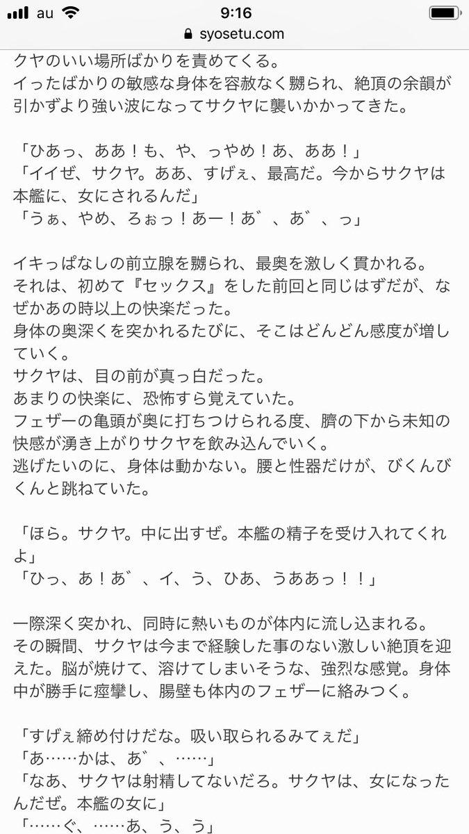 小説 エロ
