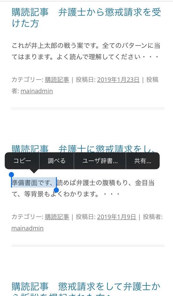 この人、自分のサイトで、裁判での対策や準備書面を提示していますね。しかも有料で。 https://www.garo.co.jp/inoue/