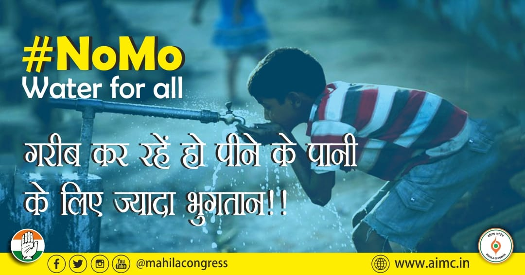 """Urban poor feel cheated in the so called """"AchheDin""""  The urban poor are forced to pay high cost for water. #NoMo #NoMoreJumlasOnUrbanTransformation"""