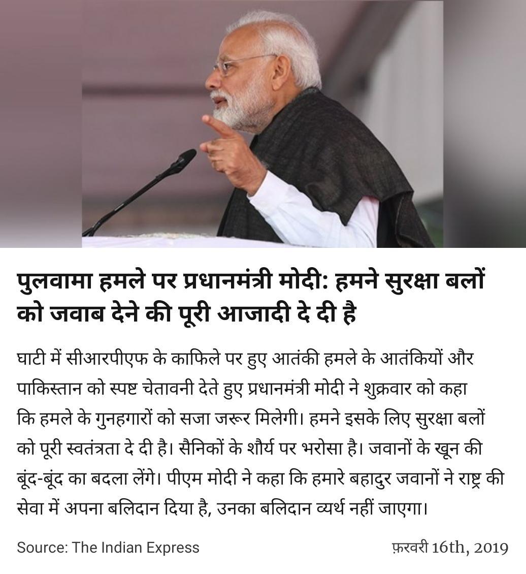 पुलवामा हमले पर प्रधानमंत्री मोदी: हमने सुरक्षा बलों को जवाब देने की पूरी आजादी दे दी है।  https://indianexpress.com/article/india/pm-modi-pulwama-crpf-convoy-attack-security-forces-full-freedom-respond-awantipora-5586635/…