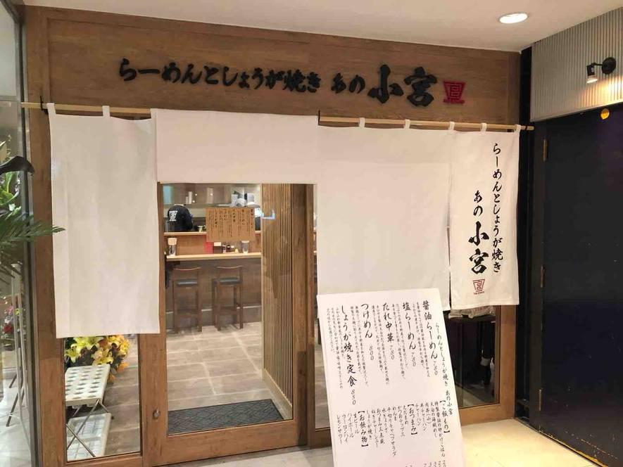 RT @Retty_jp: 伊勢神宮にラーメンを奉納した男が手がける「あの小宮」の新店がオープン! 斬新なラーメン&生姜焼きのコンビを始め、独特なコンセプトが目を引きます。 https://t.co/Jrt3qcVzxE https://t.co/UGdPsWoKQB