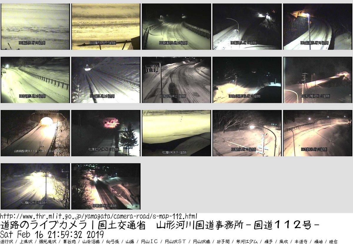 山形 河川 国道 事務 所 ライブ カメラ