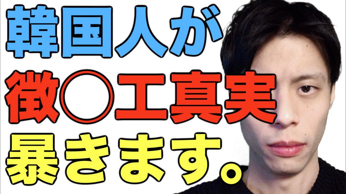"WWUK(ウォーク)韓国人YouTuber on Twitter: ""⚠️今回は徴用工(募集工 ..."