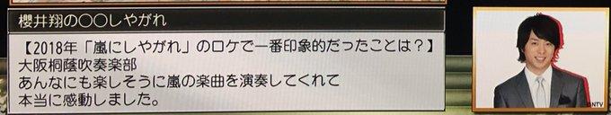 大阪桐蔭 吹奏楽 嵐にしやがれ