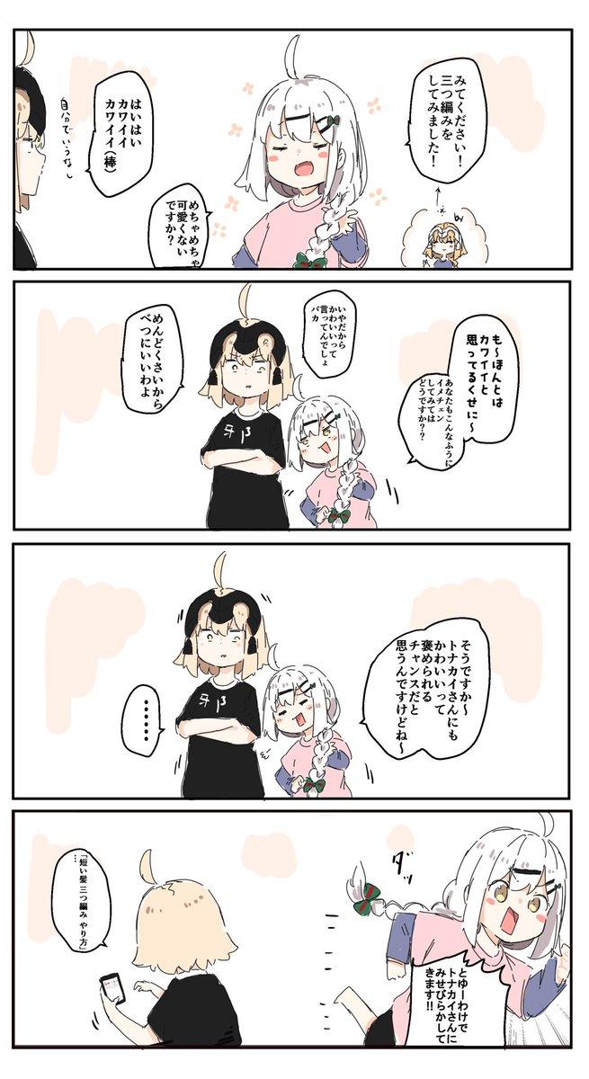 FGOイラスト漫画